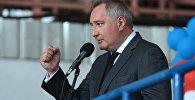 Архивное фото заместителя председателя правительства РФ Дмитрия Рогозина