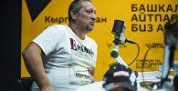 Бишкекский ассенизатор Алексей Воронин во время интервью Sputnik Кыргызстан