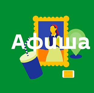 Латино-вечеринка, фестиваль культур и персональная выставка — что еще ждет вас в предстоящий уикенд, узнайте в нашей традиционной рубрике