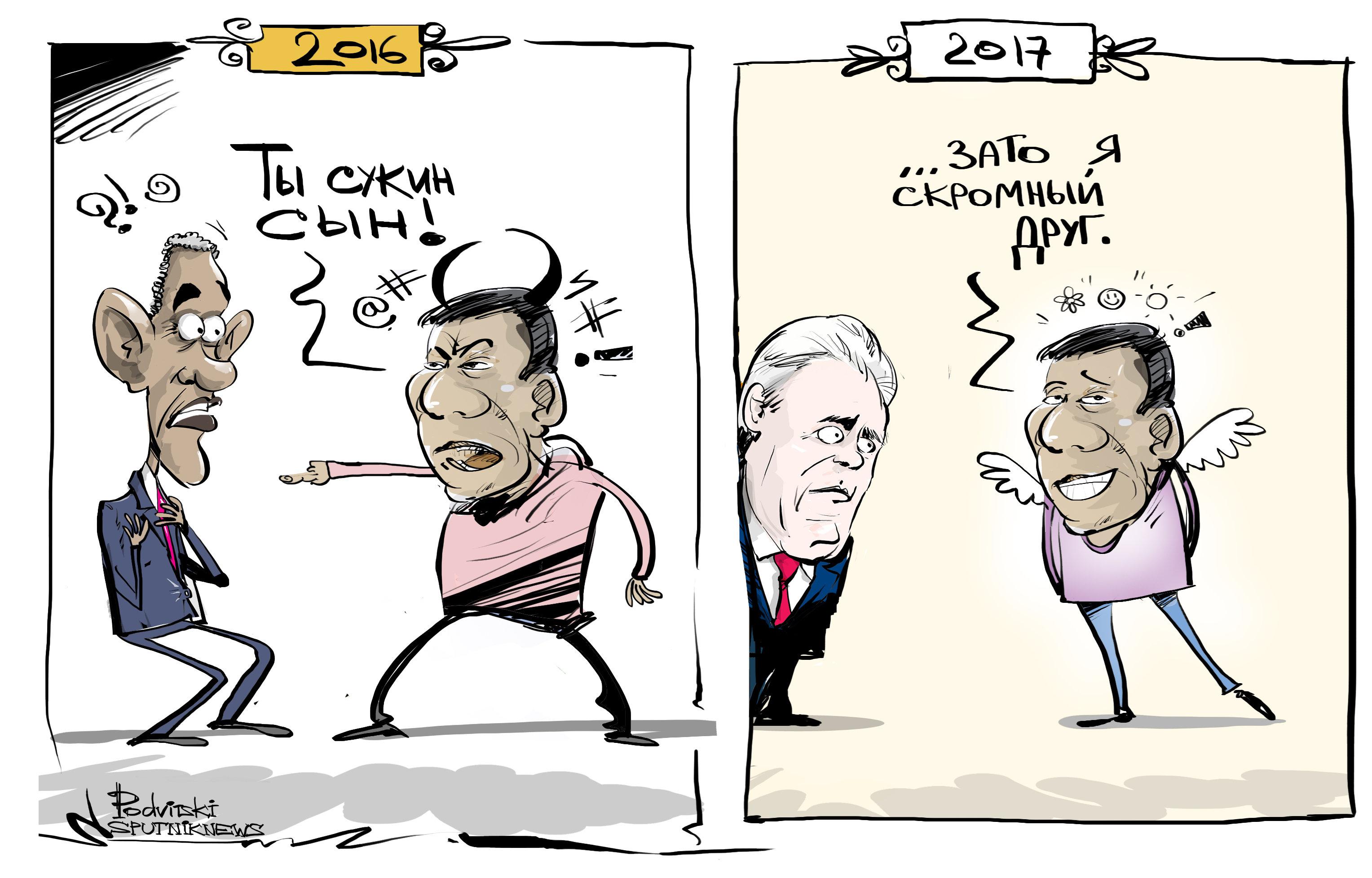 Трамп Обаме не товарищ?