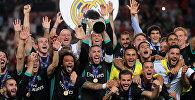 Футбольный клуб Реал Мадрид в четвертый раз в истории завоевал Суперкубок УЕФА. 8 августа 2017 года
