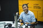 Страновой директор международной НПО Поиск всеобщих интересов Кенешбек Сайназаров во время интервью Sputnik Кыргызстан