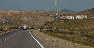 Трасса ведущая в Кара-Суйский район Ошской области