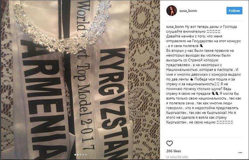 Скриншот с социальной сети Instagram модели Сусанны Егорян