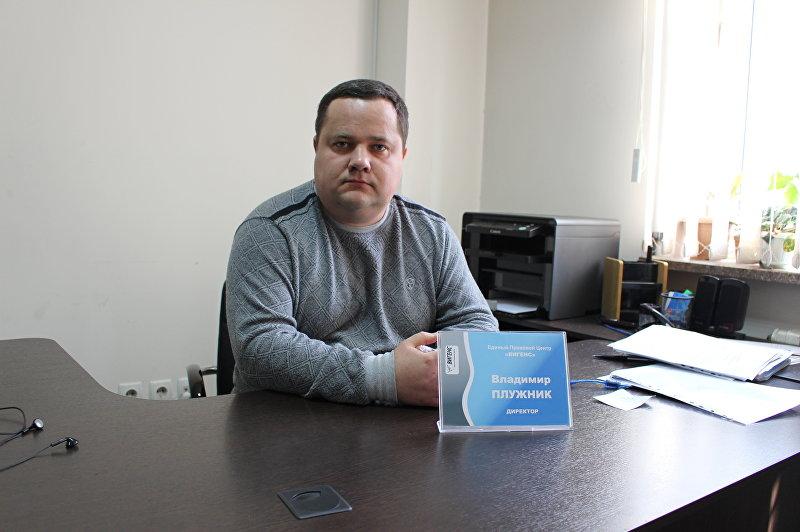Руководитель правового центра Вигенс Владимир Плужник