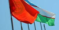 Кыргызстан менен Өзбекстандын желектери. Архив