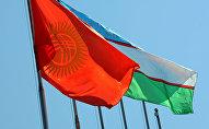 Флаги Кыргызстана и Узбекистана. Архивное фото