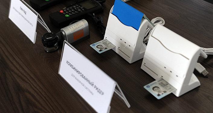 Биометрикалык паспорт даярдоо. Архивдик сүрөт