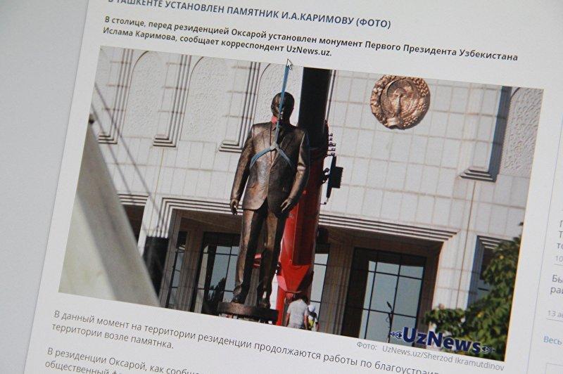 Снимок с сайта UzNews.uz. Установка монумента первого президента Узбекистана Ислама Каримова