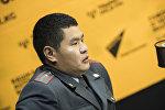 Оперуполномоченный отделом по борьбе с разбойными нападениями Управления уголовного розыска ГУВД Бишкека Нурлан Шакиров