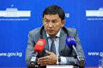 Председатель ФУГИ при Правительстве КР Болсунбек Казаков
