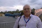 Архивное фото эксперта в сфере безопасности Андрея Серенко