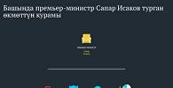 Башында премьер-министр Сапар Исаков турган өкмөттүн курамы