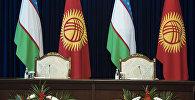Кыргызстан жана Өзбекстан желеги. Архивдик сүрөт