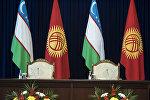 Государственные флаги Узбекистана и Кыргызстана. Архивное фото