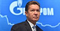 Председатель правления Газпром Алексей Миллер. Архивное фото