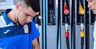 Футболист сборной Кыргызстана на час стал сотрудником одной из автозаправочных станций в Бишкеке