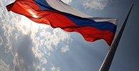 Государственный флаг Российской Федерации. Архивное фото