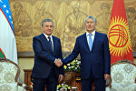 Кыргызстандын лидери Алмазбек Атамбаев жана Өзбекстандын президенти Шавкат Мирзиёев