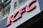 KFC жазуусу. Архивдик сүрөт