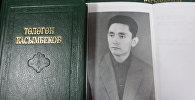 Сборник произведений Тологона Касымбекова. Архивное фото