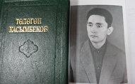 Кыргыз адабиятында опол тоодой орду бар жазуучу, Эл Баатыры Төлөгөн Касымбековдун китеби