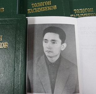Төлөгөн Касымбековдун чыгармаларынын жыйнагы. Архив