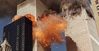 Нью-Йорктогу Бүткүл дүйнөлүк соода борборундагы теракт. Архив