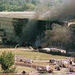 Терактыдан кийин Пентагондун түштүк тарабы да күйгөн