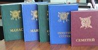 Манас, Семетей, Сейтек эпостору. Архив