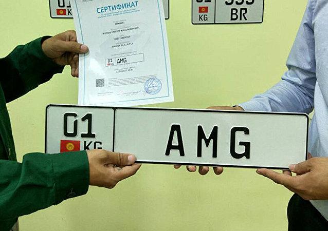 Продан первый именной государственный номер первого образца AMG по бишкекскому региону