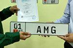 Бишкекте жаңы үлгүдөгү AMG деп жазылган жеке унаа номери сатылды
