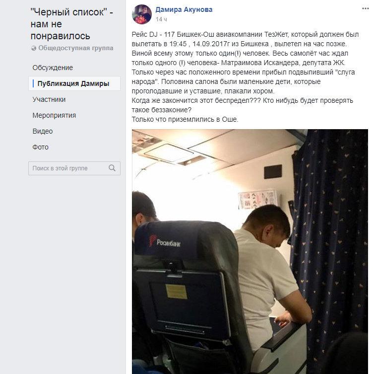 Депутата Жогорку Кенеша обвинили в задержке авиарейса