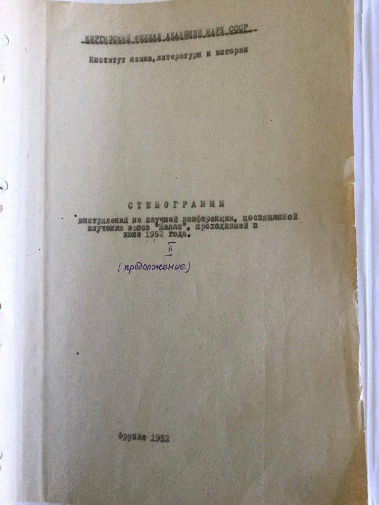 Стенограмма об эпосе Манас писателя Мухтара Ауэзова