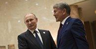 Кыргызстандын президенти Алмазбек Атамбаев жана Россиянын өлкө башчысы Владимир Путин жолугушуу учурунда. Архив