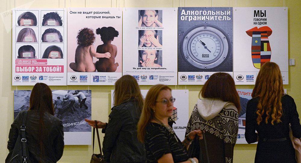 Посетители на открытии выставки конкурса социальной рекламы. Архивное фото