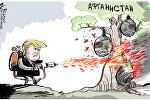 Тушить пожар огнем