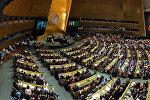 Заседание Генеральной ассамблеи ООН в Нью-Йорке. Архивное фото
