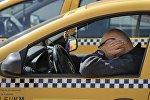 Таксист. Архивное фото