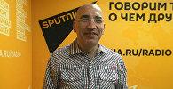 Политолог Леонид Крутаков. Архивное фото