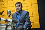 Заместитель руководителя Управления по централизованному назначению и перерасчету пенсии Соцфонда Азат Ашымбек уулу во время интервью Sputnik Кыргызстан