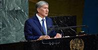 Что Атамбаев сказал на сессии Генассамблеи ООН — видео выступления