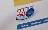 Сайт информационного агентства 24.kg сфотографированный с экрана монитора. Архивное фото
