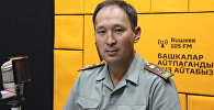 ӨКМдин Кризистик кырдаалдарды башкаруу борборунун жетекчи орун басары Азамат Мамбетов маек учурунда