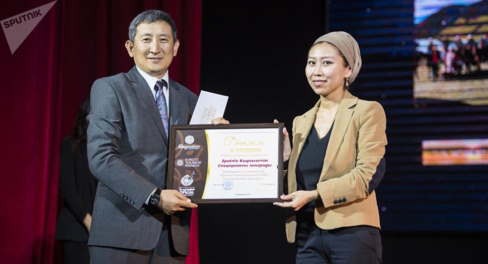 Информационное агентство и радио Sputnik Кыргызстан завоевало второе место в номинации Лучшее отечественное СМИ по освещению туризма по результатам конкурса в рамках вручения национальной премии Kyrgyz Tourism Awards