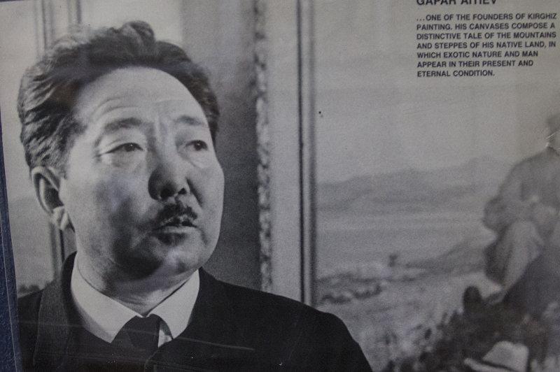 Советский и кыргызский живописец Гапар Айтиев