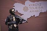 Статуя на вручении национальной премии Kyrgyz Tourism Awards в Бишкеке