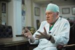 Директор Научного центра сердечно-сосудистой хирургии имени А.Н.Бакулева (РАМН) Лео Бокерия. Архивное фото