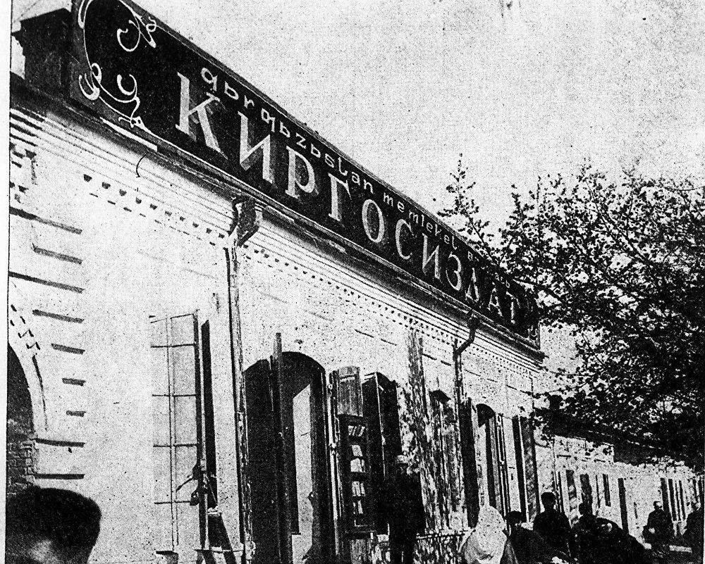 Кыргызмамбасылмасынын 1928-жылдагы имараты
