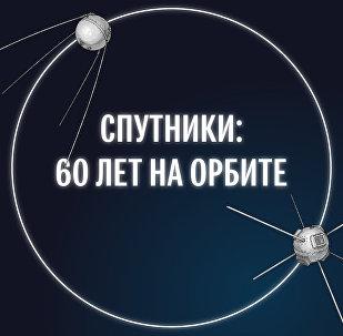 Спутники: 60 лет на орбите